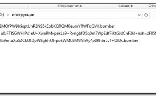 Вирус bomber — как расшифровать файлы и удалить вымогателя