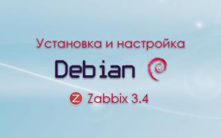 Установка и настройка zabbix 3.4 на debian 9