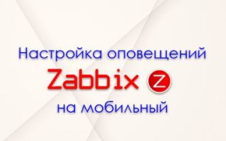 Звонок-оповещение zabbix через asterisk на мобильный телефон