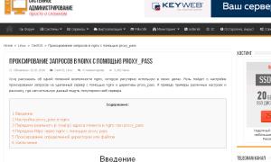 Проксирование запросов в nginx с помощью proxy_pass