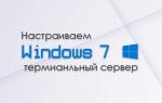Терминальный сервер на windows 7 sp1, 2 различных способа