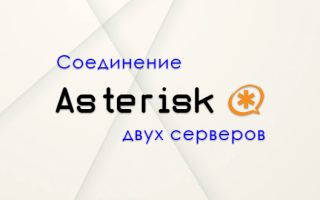 Соединить 2 asterisk сервера между собой