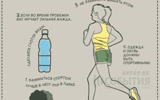 Как бегать правильно? бег с нуля. практические советы.