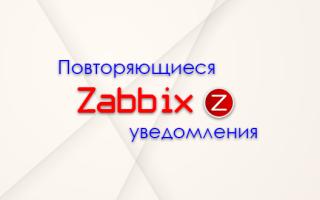 Повторяющиеся уведомления в zabbix