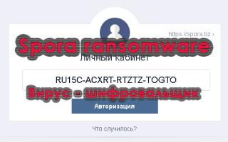 Вирус spora ransomware – как расшифровать файлы и удалить вирус