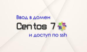 Ввод centos 7 в домен active directory и авторизация по ssh доменных пользователей