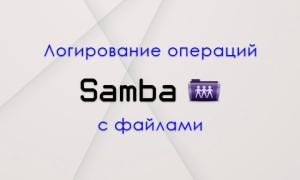 Логирование операций с файлами в samba