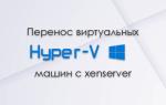 Перенос виртуальных машин с xenserver на hyper-v
