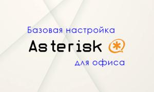 Asterisk – sip атс для офиса, пошаговая инструкция по настройке с нуля