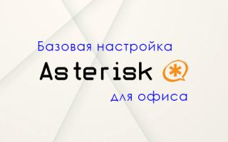Asterisk — sip атс для офиса, пошаговая инструкция по настройке с нуля