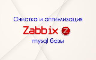Очистка, оптимизация, настройка mysql базы zabbix