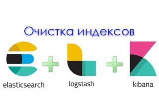 Очистка elasticsearch с помощью curator
