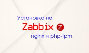 Установка zabbix 3 на nginx + php-fpm