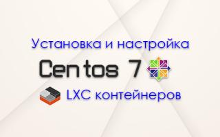 Установка и настройка lxc контейнеров на centos 7