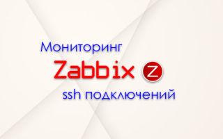 Мониторинг ssh логинов в zabbix
