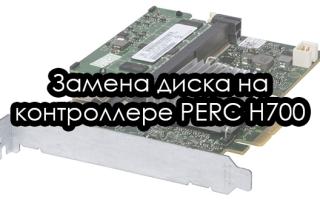 Замена диска в рейде с помощью megacli на контроллере perc h700