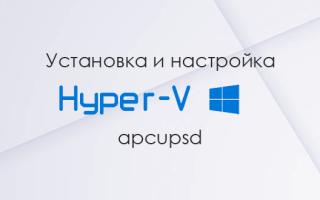 Установка и настройка apcupsd на hyper-v server 2012 r2