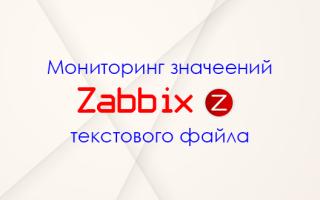 Установка zabbix 3.0 на freebsd 10